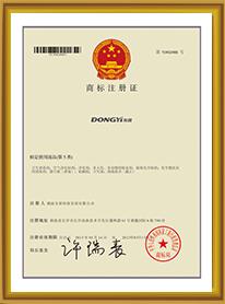 东逸商标注册证书