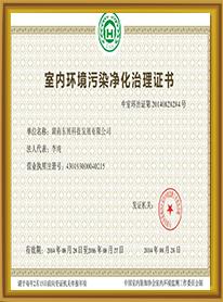 湖南东展科技治理证书