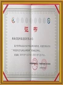 中国室内空气净化品牌集群证书