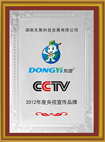 中央电视台展播产品荣誉证书