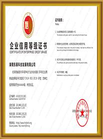 5A级信用等级证书