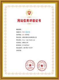 网站信用评级证书
