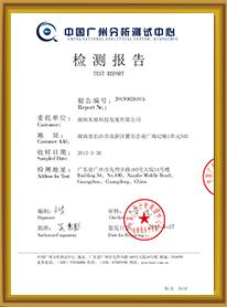 甲苯、二甲苯、TVOC产品检测报告