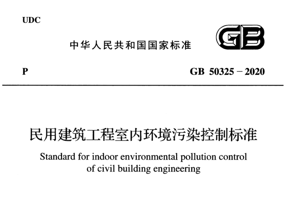解读最新版GB50325-2020《民用建筑工程室内环境污染控制》